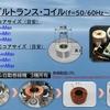 日幸電機のトロイダルトランス・トロイダルコイル。半導体製造装置やオーディオ音響用、医療機器や各種装置に。