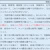 労働安全衛生法:難問解読No.9(平成24年第7問)