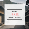 母娘旅!バス旅行(2)〜飛騨高山と白川郷〜