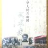 周偉良編著『中国武術史参考資料選編』