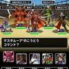 level.1072【黒い霧】第147回闘技場ランキングバトル5日目