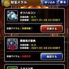 【DQMSL】妖月の財宝島 復刻版「財宝メダル」で交換するべきもの!前回からの変更点