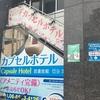 大阪スパディオで、1300円で温泉と仮眠をとってみた。