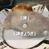 三重県津市には「津ぎょうざ」がある。直径15cmの皮を使用したジャンボ餃子に驚愕せよ。