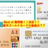 質問箱の発表〜!&楽天ゴールドカードの後釜・・・
