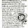 『ONE PIECE』尾田栄一郎から熊本へメッセージ