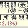 3.11復興特別所得税