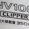 日産 NV100 クリッパー(DR64V) バックドア部のネームシール