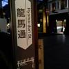 「酢屋」@龍馬をゆく2015