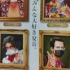 『フェスタサマーミューザ・オープニングコンサート(@ミューザ川崎2010.7.23.15h~)』
