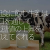 241食目「朝食に飲む牛乳は1日を通して血糖値の上昇を抑えてくれる」