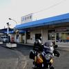 福塩線:府中駅 (ふちゅう)