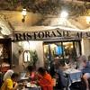 【イタリア/ローマ】スペイン広場近くの美味しいレストラン RISTORANTE AL 34