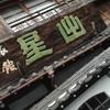 【河崎お店紹介】旅館・星出館さん