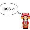 CSSとは?【入門者向けCSSの基礎知識】