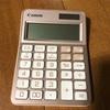 新しい電卓と家計簿