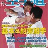 雑誌『月刊空手道1999年8月号』(福昌堂)