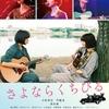 小松菜奈主演「さよならくちびる」のポスタービジュアル公開!