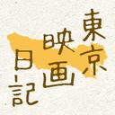東京映画日記