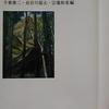 「尾瀬沼の四季 - 平野長蔵」岩波文庫 日本近代随筆選2 から