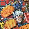 【週刊少年ジャンプ最新号】2020年 1号 感想、評価、考察