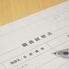 税理士事務所の採用担当者に響く職務経歴書の書き方