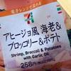 セブンイレブンの「アヒージョ風 海老&ブロッコリー&ポテト」を食べました