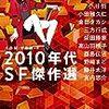 【更新】やつはみ喫茶読書会六十冊目『2010年代SF傑作選2』