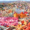 世界一カラフルで綺麗な街、グアナファト♡
