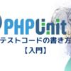 PHPUnit テストコードの書き方【入門】