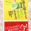 アンチエイジングの本。南雲吉則「60歳を超えても40代に見える生き方」を読んだ感想