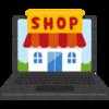 リアル店舗とネット店舗、実は意外な差があります ~その2~
