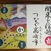 群馬県 かるた②   Gunma Prefecture KARUTA②