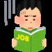 【就職活動の進め方はRPGだ!】業界・業種研究で「ネタ」を絞り、エントリーしよう【シリーズ②】