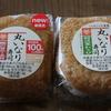 【ミニストップ】丸いなり寿司 新発売! 鰹の旨味!五目
