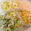 はやい・やすい・うまいキャベツ塩もみ→3品サラダ作り置きヘルシーレシピ