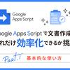 Google Apps Script (GAS)で文書作成をどれだけ効率化できるか挑戦 Part1 ~基本的な使い方~