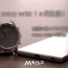 モバレコに、wena wrist 1ヶ月間使用のレビュー記事が掲載されました。