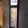 関西国際空港第一ターミナルビル3Fにある「カードメンバーズラウンジ 比叡」