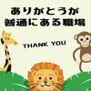 「ありがとう」という魔法の言葉!!