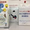 マッチング募金「西日本豪雨災害救援募金」を開始しました