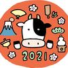 2021年 元旦 ~新年のご挨拶~(^_-)-☆