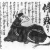 鳩槃荼と件と艮の金神