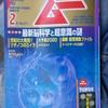 書籍紹介:ムー 2020年2月号 「世紀の大発見!!ツチノコのミイラ」  ツチノコは、地球の惑星グリッドに登録されている!つまり存在している!!