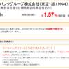 ソフトバンクグループ株式会社第53回無担保社債(社債間限定同順位特約付)を買いま~?