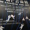 森美術館で開催中の「宇宙と芸術展」に行ってきたよ!
