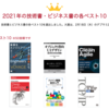 『Engineers in VOYAGE』が ITエンジニア本大賞2021 技術書部門ベスト10に選ばれました #voyagebook