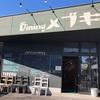 Diningメブキ 鹿児島市 宇宿  グルメバーガーを食す!!
