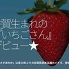 293食目「佐賀生まれの『いちごさん』デビュー★」さがほのか以来20年ぶりの佐賀県産新品種のイチゴ、登場★