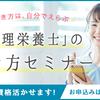 【個別相談会あり】会社説明会を実施します!(2018年11月8日)
